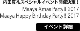 内田真礼スペシャルイベント Maaya Xmas Party!! 2017 / Maaya Happy Birthday Party!! 2017 / 2017.12.24